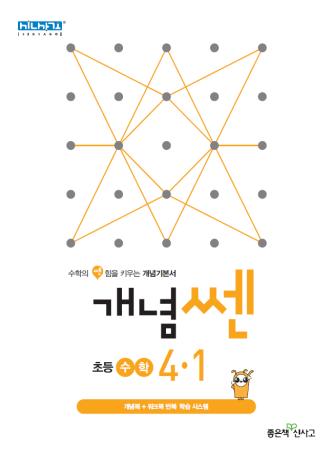 개념쎈 초등 수학 4-1(2020)